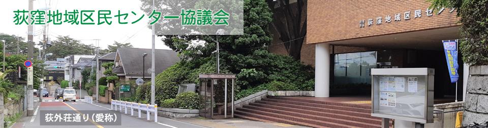 荻窪地域区民センター協議会