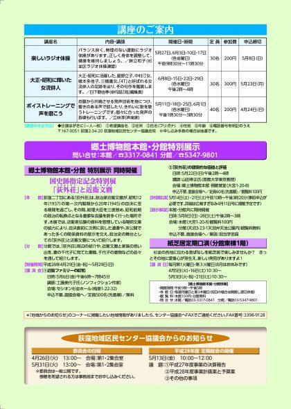 No.320  4月・5月号(3月29日発行)