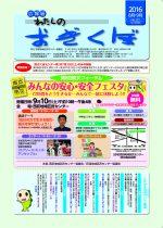 No.322  8月・9月号(7月19日発行)
