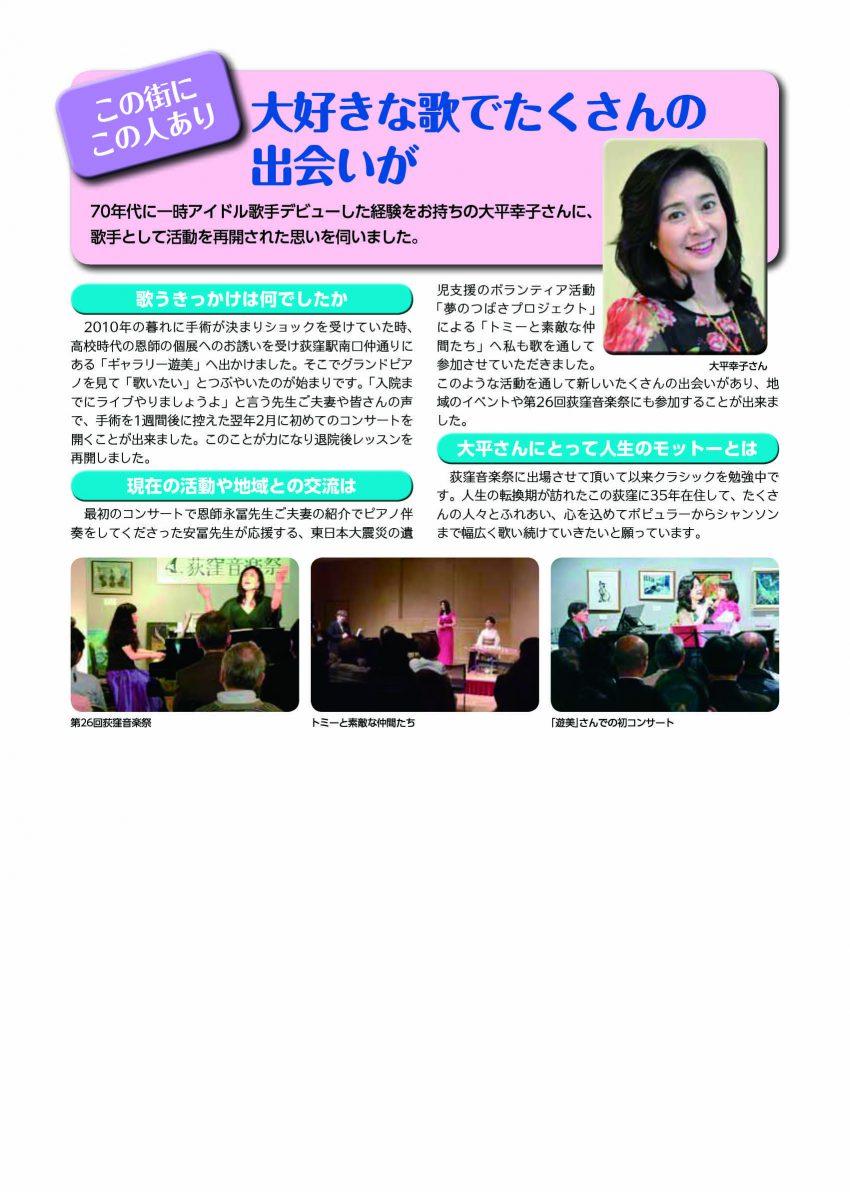 大好きな歌でたくさんの出会いが 大平幸子さん ー2014年度 No.309