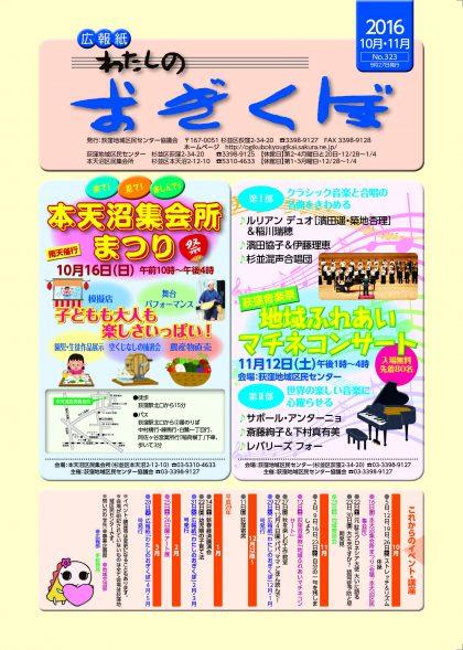 No.323  10月・11月号(9月27日発行)