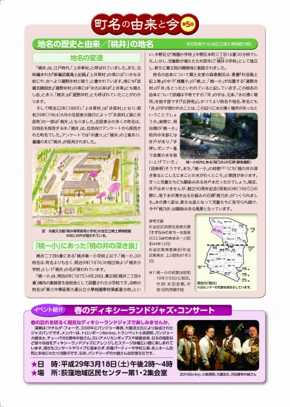No.325  2月・3月号(1月31日発行)