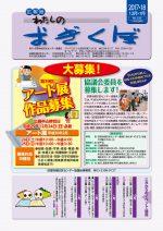 No.330 12月・1月号(11月28日発行)