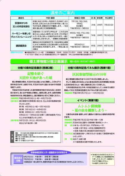 No.327 6月・7月号(5月30日発行)