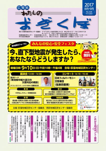 No.328 8月・9月号(7月18日発行)