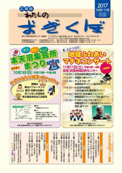 No.329 10月・11月号(9月26日発行)