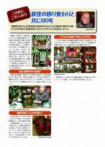 荻窪の移り変わりと共に60年 風呂田和枝さん ー2014年度 No.313