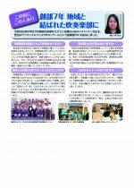 創部7年 地域と結ばれた吹奏楽部に 糟谷小枝子先生 ー2015年度 No.314