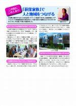 「荻窪家族」で人と地域をつなげる 瑠璃川正子さん ー2015年度 No.315