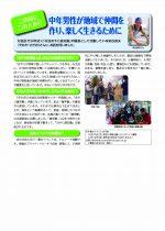 中年男性が地域で仲間を作り、楽しく生きるために 染谷貞夫さん ー2015年度 No.317