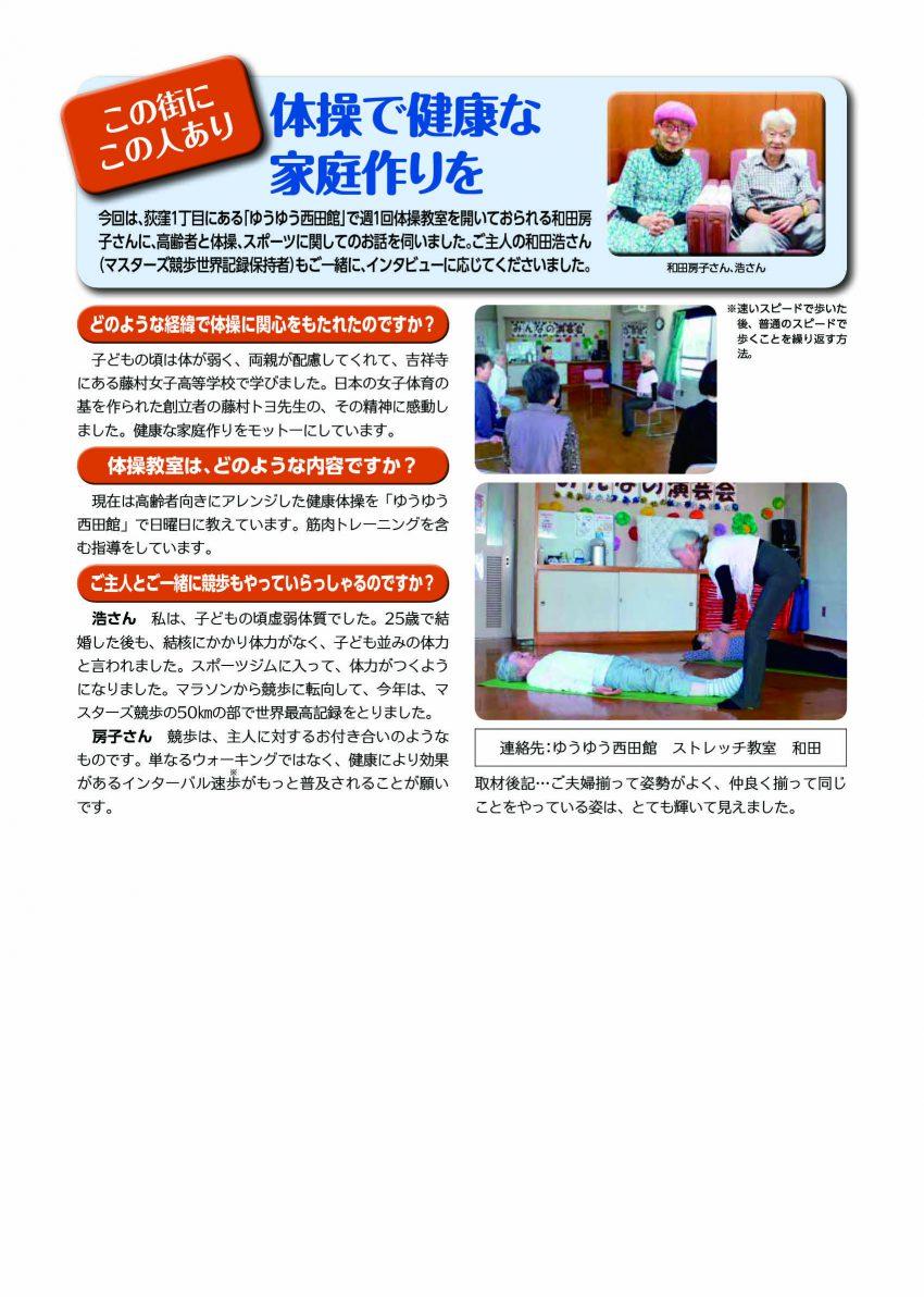 体操で健康な家庭作りを 和田房子さん ー2015年度 No.318