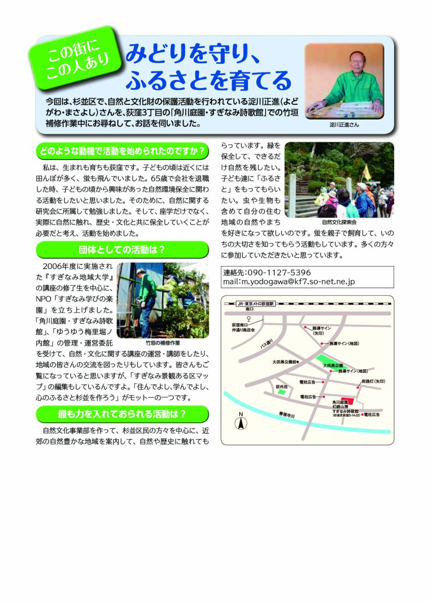 みどりを守り、ふるさとを育てる 淀川正進さん ー2016年度 No.320