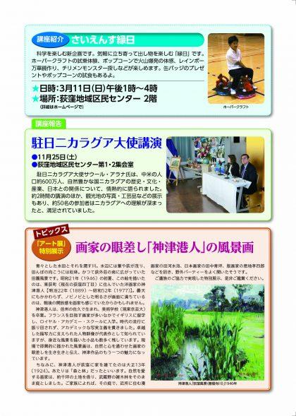No.331 2月・3月号(1月30日発行)