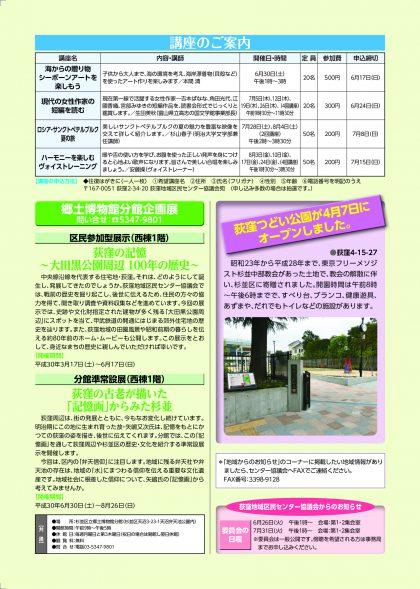 No.333 6月・7月号(5月29日発行)