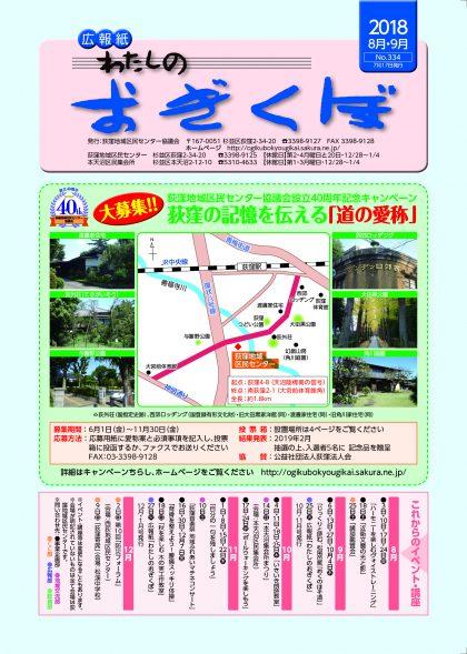No.334 8月・9月号(7月17日発行)