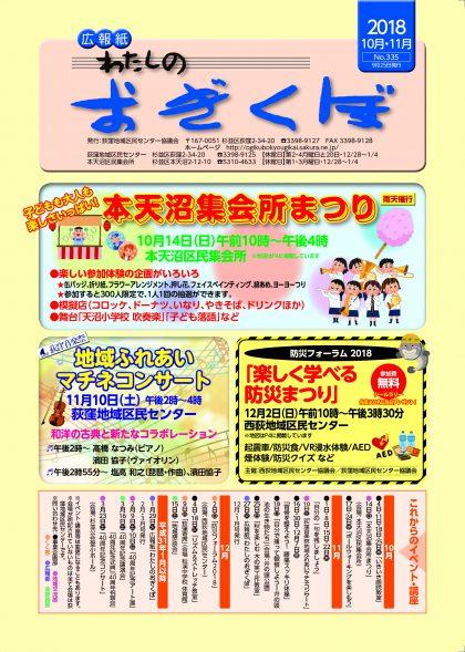 No.335 10月・11月号(9月25日発行)