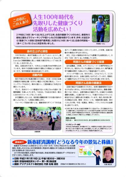 №.336 12月・1月号(11月27日発行)