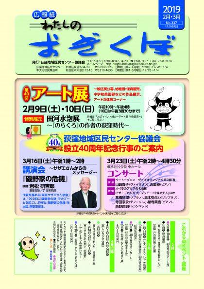 №337 2月・3月号(1月29日発行)