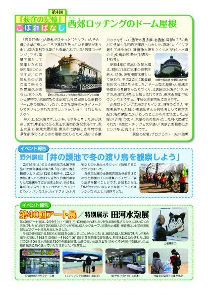 №338 4月・5月号(3月26日発行)