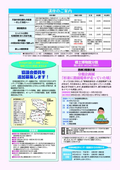 №340 8月9月号(7月16日発行)