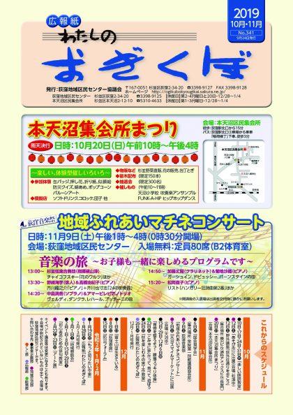 №341 10月・11月号(9月24日発行)