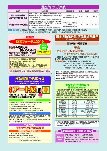 №342 12月・1月号(11月26日発行)