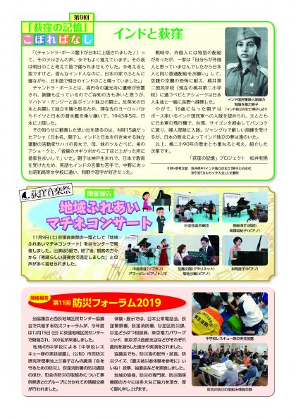 №343 2月・3月号(1月28日発行)