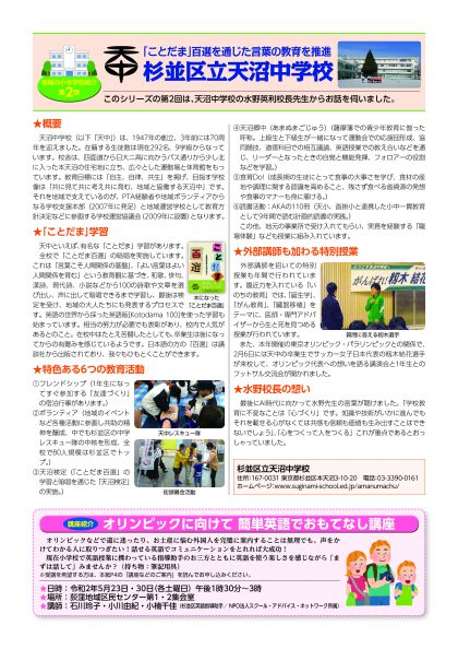№344 4月・5月号(3月17日発行)