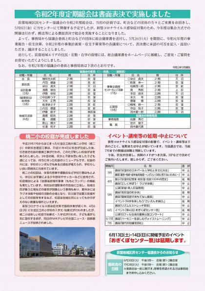 №345 6月・7月号(5月26日発行)