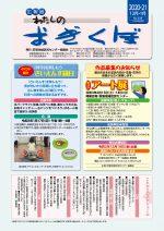 広報紙「わたしのおぎくぼ№348 12月・1月号(11月24日発行)