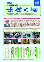 広報紙 わたしのおぎくぼ№350 4月・5月号(3月16日発行)