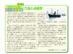 第16回 汽笛と武蔵野 2021年度№350